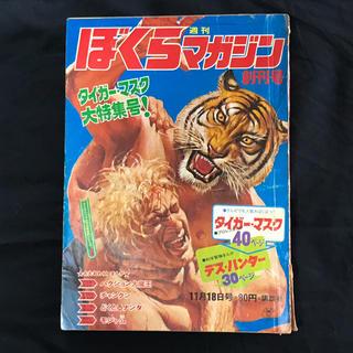 コウダンシャ(講談社)の週刊ぼくらマガジン 1969年1号(創刊号)~4号 4冊(少年漫画)
