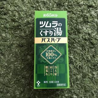 ツムラ(ツムラ)のツムラのくすり湯 バスハーブ 新品未使用(入浴剤/バスソルト)