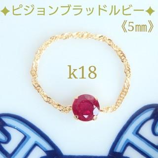 グロス様ご連絡 k18ピジョンブラッドルビースクリューチェーンリング(リング(指輪))