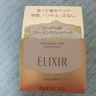 エリクシール(ELIXIR)の☆澪 さま 専用 パック(パック/フェイスマスク)