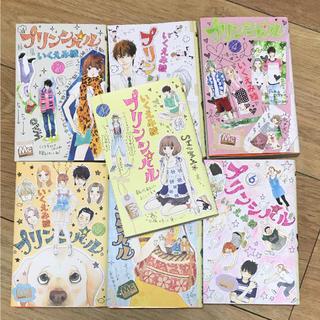 集英社 - プリンシパル 1〜7巻全巻セット いくえみ綾