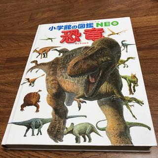 小学館 - 図鑑NEO 恐竜 (値下げ)