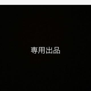 カスタネ(Kastane)のえな様専用(ショルダーバッグ)