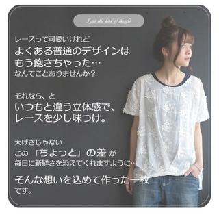 ソルベリー(Solberry)のsoulBerry ぷっくり押し花レースのプルオーバー(Tシャツ(半袖/袖なし))