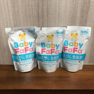 ☆ベビーファーファ☆ 哺乳瓶・食器洗い 【3個】