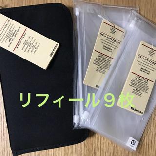 MUJI (無印良品) - 無印良品 パスポートケース&リフィール