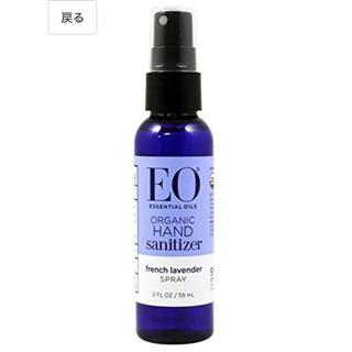 イーオー(EO)のEO ハンドサニタイザー スプレー 新品未使用(その他)