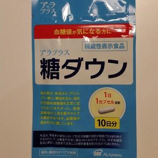 アラ(ALA)のアラプラス糖ダウン 10日分(その他)