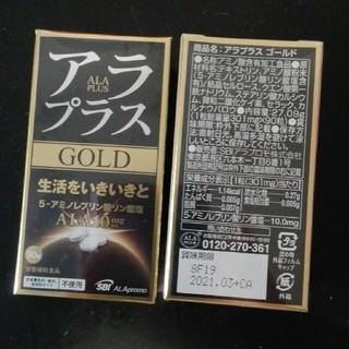 アラ(ALA)の4箱(90粒×4箱) アラプラスゴールド 新品未開封 株主優待品(その他)
