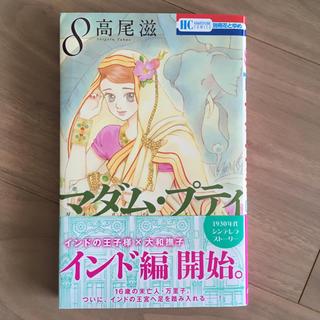 ハクセンシャ(白泉社)のマダム・プティ☆8巻☆高尾 滋(少女漫画)