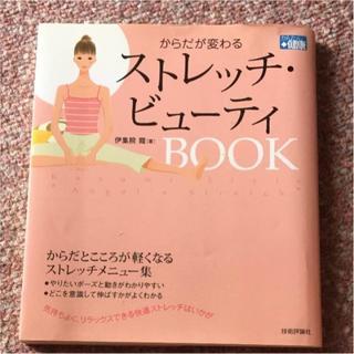 """からだが変わるストレッチ・ビューティBOOK Kasumi style""""ange(健康/医学)"""