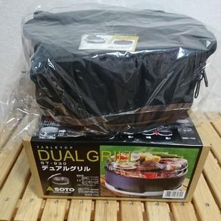シンフジパートナー(新富士バーナー)のSOTO デュアルグリル ST930+専用収納ケース(調理器具)