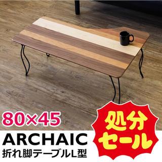 ARCHAIC 折れ脚テーブル・L型