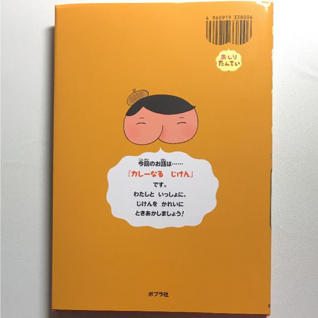 ちゃー様専用 おしりたんてい カレーなる じけん エンタメ/ホビーの本(絵本/児童書)の商品写真
