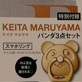 新品☆送料込み オトナミューズ3月号付録 パンダのスマホリング