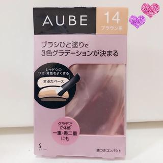 オーブ(AUBE)の新品未使用未開封♡ブラウン系14♡オーブ♡ブラシひと塗りアイシャドウ♡(アイシャドウ)