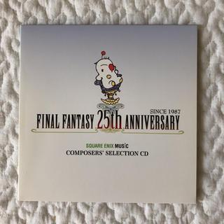 スクウェアエニックス(SQUARE ENIX)のFINAL FANTASY 25th ANNIVERSARY (ゲーム音楽)
