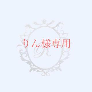 りん様専用♡(ピアス)