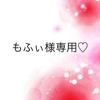 ワコール(Wacoal)のもふぃ様専用♡(ブラ&ショーツセット)