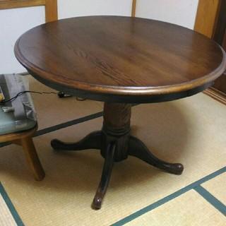 アンティーク風  家具 ダイニング丸テーブル