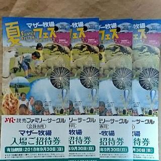 ■マザー牧場ご招待券■4枚■(動物園)