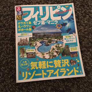 ダイヤモンドシャ(ダイヤモンド社)のフィリピン セブ ガイドブック(地図/旅行ガイド)