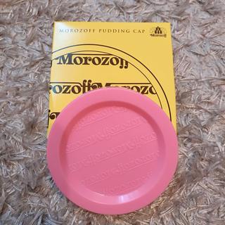 モロゾフ(モロゾフ)の新品未使用★ モロゾフ プリン キャップ(菓子/デザート)