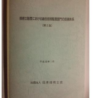 青本 技術士制度における総合技術監理部門の技術体系(第2版)(資格/検定)