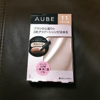 オーブ(AUBE)の新品未開封! オーブ ブラシひと塗りシャドウ N  11 ブラウン系(アイシャドウ)