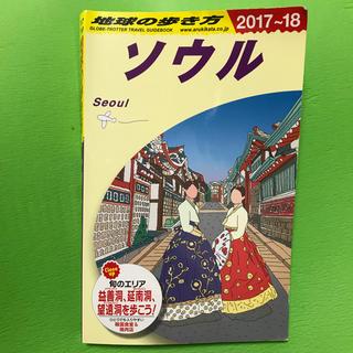 ダイヤモンドシャ(ダイヤモンド社)の地球の歩き方 韓国 ソウル 最新版 2017-2018(地図/旅行ガイド)
