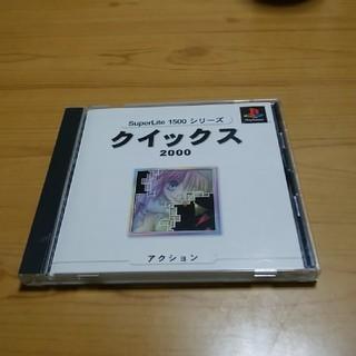 プレイステーション(PlayStation)のクイックス2000(携帯用ゲーム本体)