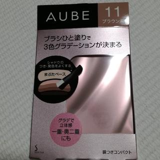 オーブ(AUBE)のオーブ ブラシひと塗りシャドウN11ブラウン系 新品未使用品 (アイシャドウ)