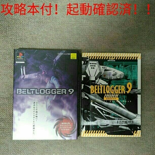 プレイステーション(PlayStation)のPS ベルトロガー9 BELTLOGGER 9 初回限定版 攻略本付!起動確認済(家庭用ゲームソフト)