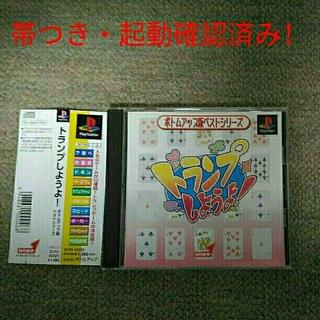 プレイステーション(PlayStation)のPS トランプしようよ! 帯つき!起動確認済み!! 送料無料!!!(家庭用ゲームソフト)