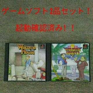 プレイステーション(PlayStation)のPS ウエルカムハウス ウエルカムハウス2 ゲームソフト2品セット!送料無料!!(家庭用ゲームソフト)