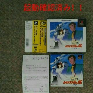 プレイステーション(PlayStation)のPS ルパン三世 カリオストロの城 再会 起動確認済み!送料無料!!(家庭用ゲームソフト)