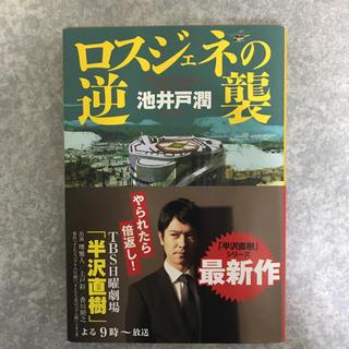 ダイヤモンドシャ(ダイヤモンド社)の「ロスジェネの逆襲」 池井戸潤 (文学/小説)
