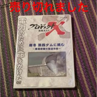 DVD プロジェクトX 挑戦者たち 厳冬 黒四ダムに挑む~断崖絶壁の輸送作戦~
