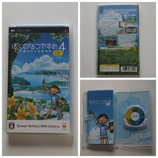 PlayStation Portable - PlayStationPortable!ぼくのなつやすみ 4!