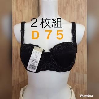 ストラップレス ブラジャー D75 2枚組(ブラ)