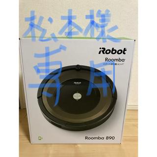 アイロボット(iRobot)のルンバ890(掃除機)