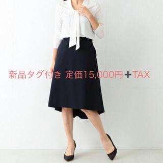 デミルクスビームス(Demi-Luxe BEAMS)の新品タグ付き スカート(ひざ丈スカート)