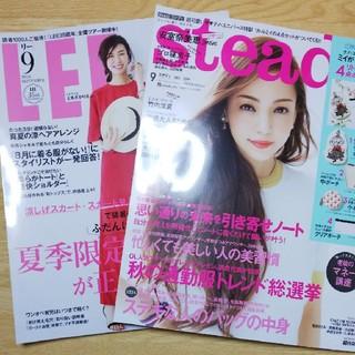 雑誌 2冊セット(ファッション)