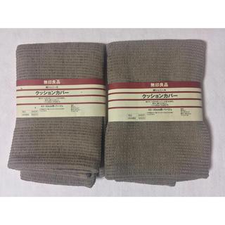 ムジルシリョウヒン(MUJI (無印良品))の無印良品 クッションカバー 綿シェニール ベージュ(クッションカバー)