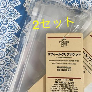 ムジルシリョウヒン(MUJI (無印良品))の無印リフィル2セット,無印良品リフィル,無印パスポートリフィル,リフィル(旅行用品)