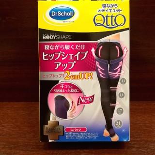 MediQttO - Lサイズ ヒップシェイプアップ ドクターショール☆寝ながらメディキュット