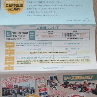 ホンダ(ホンダ)のEnjoy Honda 岡山国際サーキット 入場券4枚+金券1500円(モータースポーツ)