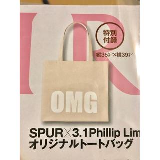スリーワンフィリップリム(3.1 Phillip Lim)のSPUR シュプール 付録 3.1 Phillp Lim トートバック(トートバッグ)