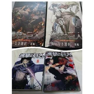進撃の巨人 限定版 15 16 悔いなき選択 1巻  2巻  セット
