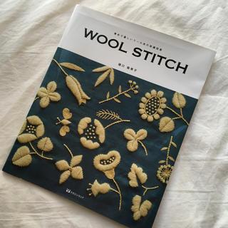 樋口愉美子さん 刺繍本 wool stitch